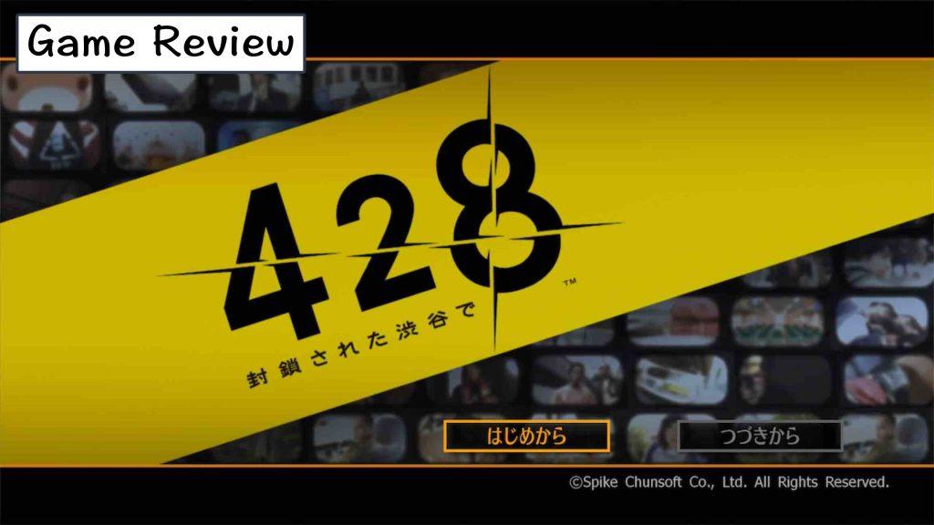 【428 〜封鎖された渋谷で〜】評価/レビュー 伏線回収が気持ちいい実写サウンドノベルの決定版