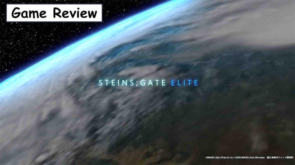 【STEINS;GATE ELITE】評価/レビュー アニメファン、原作ファン、新規の方全てにおすすめできる決定版