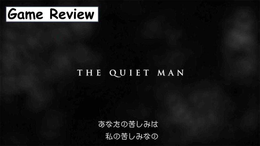 【THE QUIET MAN】評価/レビュー 斬新な試みが空振りに終わった問題作