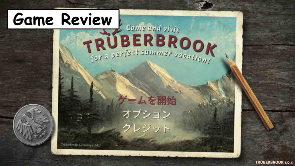 【Trüberbrook トルバーブルック】評価/レビュー 奇妙な世界観とミニチュアを取り込んだグラフィックが魅力のADV