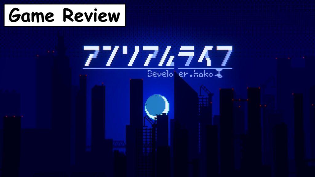 【アンリアルライフ】評価/レビュー ストーリーも魅力な幻想的な青の世界を旅する謎解きADV
