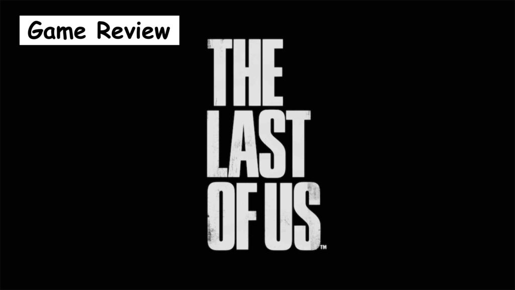 【THE LAST OF US Remastered】評価/レビュー 緻密なストーリーテリングと洗練されたゲームプレイが融合した名作の完全版